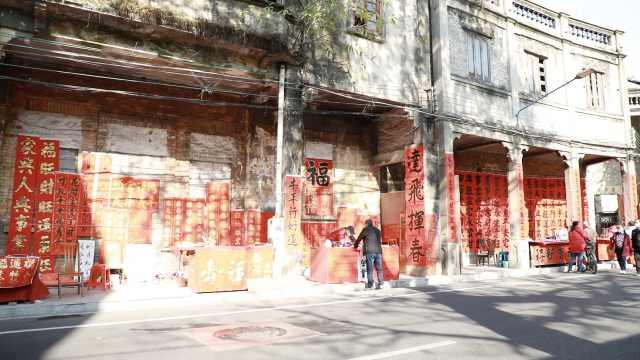 佛山春联老街:满街红纸墨汁飘香,新人婚车必来打卡