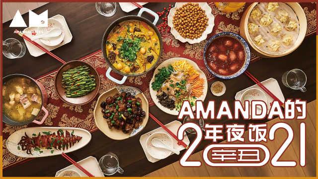 【曼达小馆】2021的年夜饭是小团圆版(3)