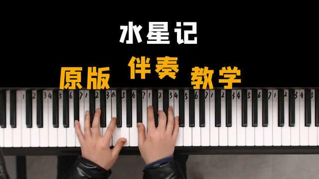 郭顶《水星记》,教你弹奏出原版伴奏的味道!