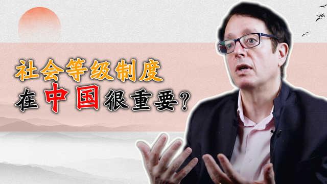 """中国文化制度是世界眼中的""""异类""""?越来越多的人却开始称赞"""