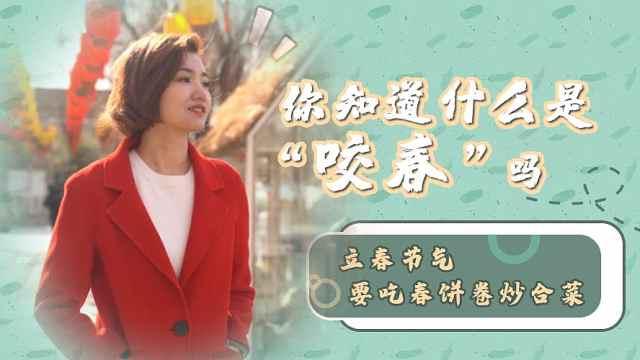 """【味道济南之二十四节气】立春""""咬春"""",少不了春饼和炒合菜"""