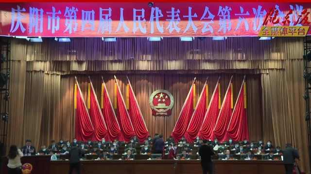 庆阳市第四届人民代表大会第六次会议开幕