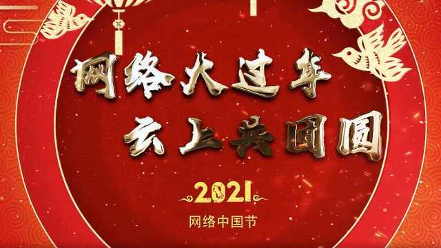 """""""福满中华 春贺神州""""2021年网络大过年"""