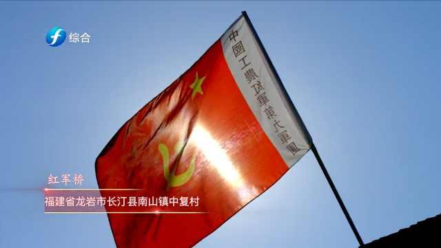 纪录片《红色摇篮》短视频003·松毛岭战役