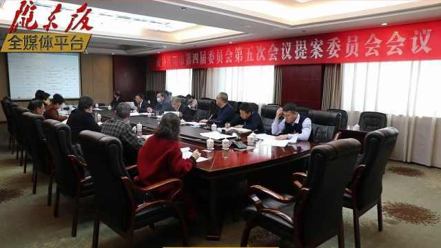政协庆阳市四届五次会议收到提案267件