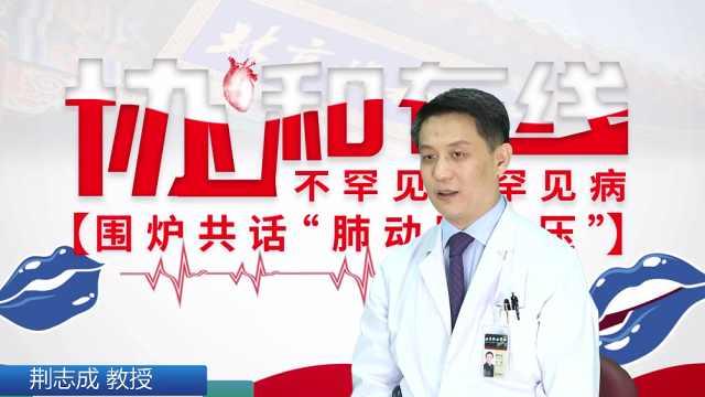 荆志成教授 | 科普短片——协和在线:不罕见的罕见病