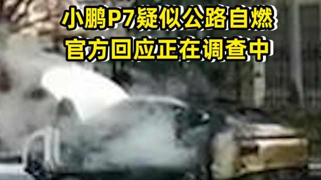 小鹏P7疑似公路自燃,官方回应正在调查中