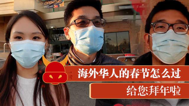 拜年啦!来美30年的华人春节最想念的原来是这个味道