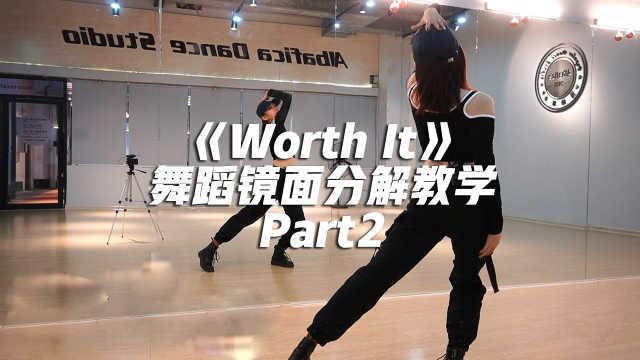 《Worth It》舞蹈镜面分解教学part2