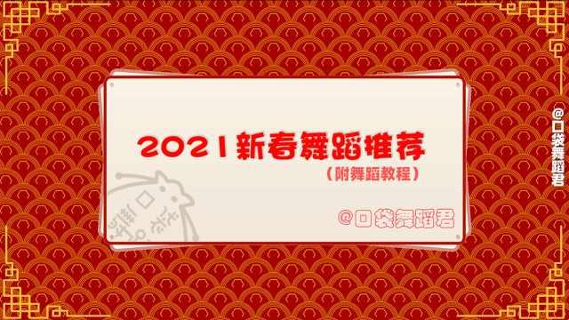 2021新春舞蹈推荐(附舞蹈教程),一起舞动新春!
