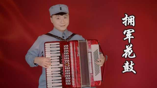 红歌配红琴!手风琴独奏《拥军花鼓》,为您带来节日的喜庆~