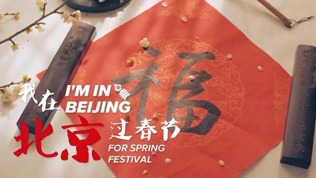 《我在北京·过春节》于大年初一上线,初一至初七倾情轮播