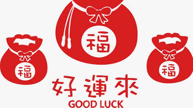 抒情版《好运来》,祝大家在新的一年里万事如意