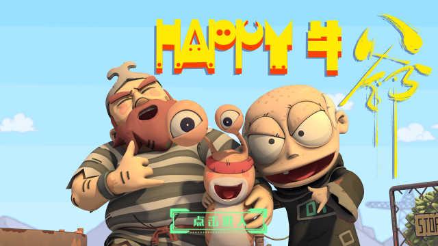 南征北战献唱最强蜗牛MV,《HAPPY 牛爷》热血开年!