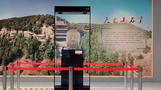 天龙山石窟佛首亮相春晚,百年前当地240多尊雕像被盗