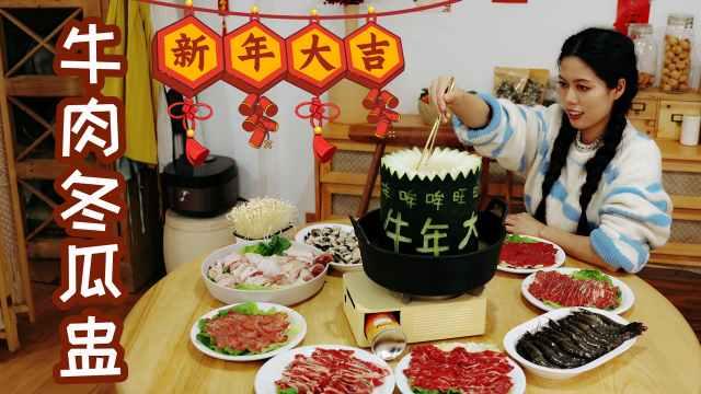 食在广东之冬瓜盅,用来涮牛肉温补滋润