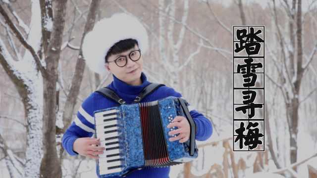 《踏雪寻梅》——手风琴版