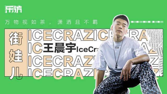 """乐访-""""街娃儿""""王晨宇IceCraz:万物视如茶,潇洒且不羁"""
