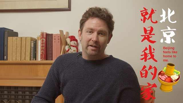志愿者Josh:北京就是我的家