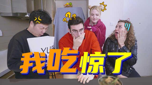 这也能吃?外国人吃全中国最奇怪的食物会有什么反应?