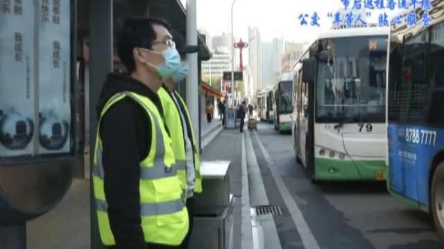 """节后返程客流平稳,公交""""车等人""""全方位保服务"""