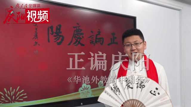 华池外教的中国年