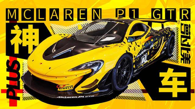 拉法918都是弟弟!带你看世界第一台迈凯伦P1 GTR | 萝卜北美