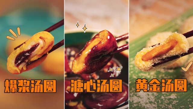 吃腻了水煮汤圆?元宵节教你用3个方法花式吃汤圆,亲测好吃