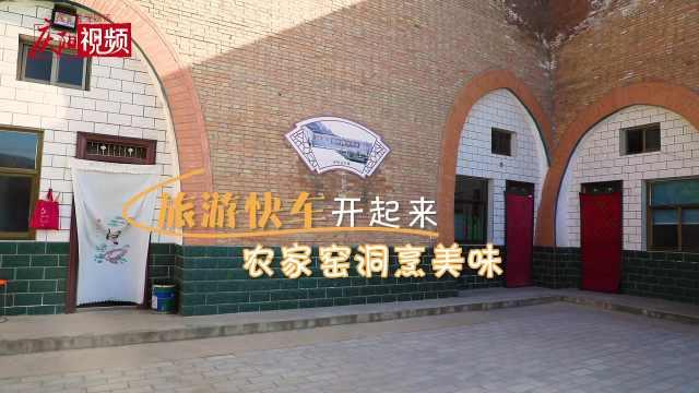 冯小红:旅游快车开起来,农家窑洞烹美味