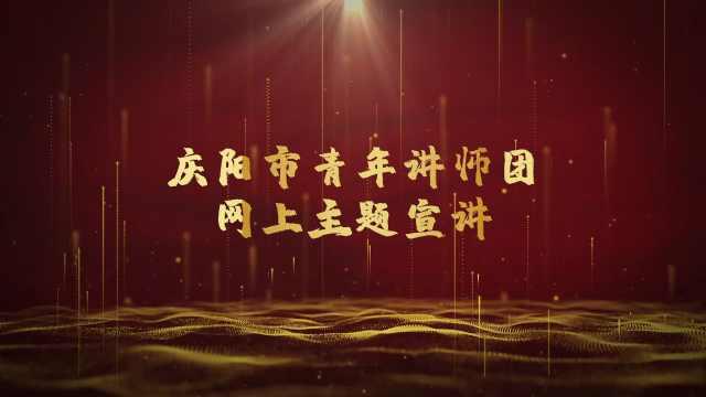 庆阳市青年讲师团网上主题宣讲开讲啦!