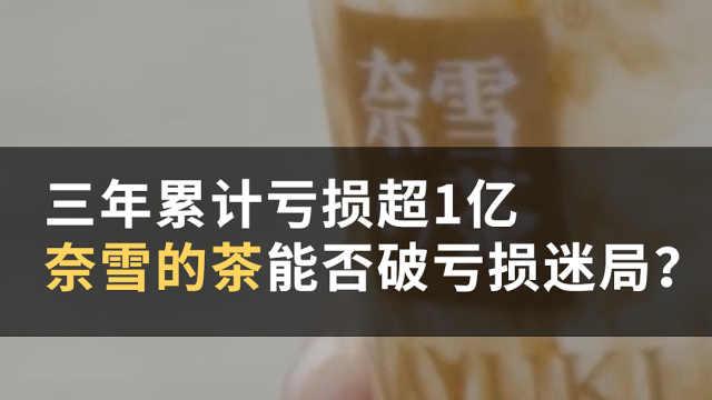 三年累计亏损超1亿,奈雪的茶抢跑上市能否破亏损迷局?