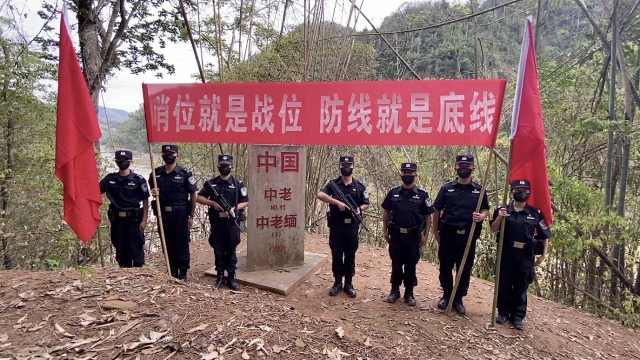 致敬!记录中老缅3国交界边防民警执勤1天