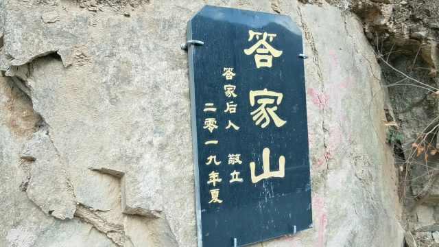 陕西一村庄上千村民姓答:祖先来自蒙古族,明初逃难到秦岭