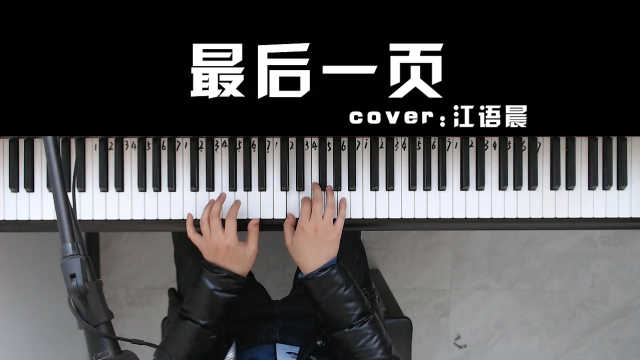 江语晨《最后一页》钢琴教学