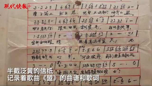 烈士歌曲《盟》首次被发现,雨花台烈士纪念馆获赠珍贵手稿
