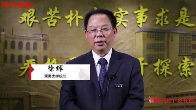 犇腾2021·校长说丨河海校长徐辉:时不我待,只争朝夕!