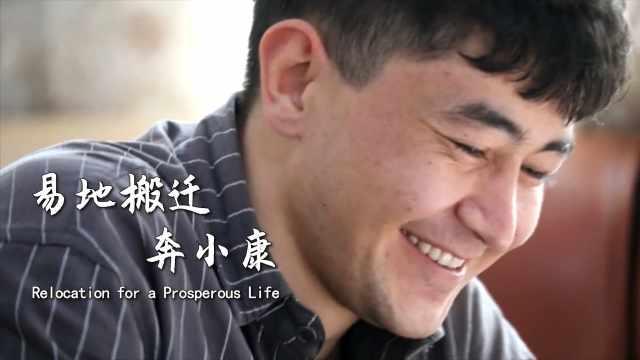 来自中国新疆的真实故事——易地搬迁奔小康