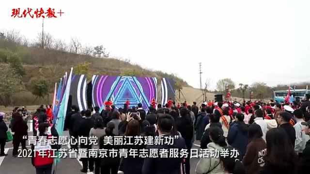 2021江苏省暨南京市青年志愿者服务日活动在宁举办