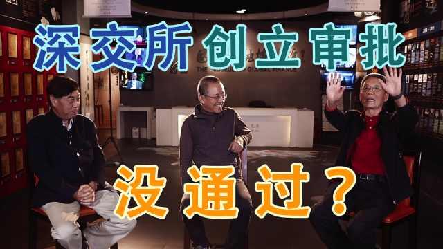 禹国刚&王波明:深交所创立审批没通过?