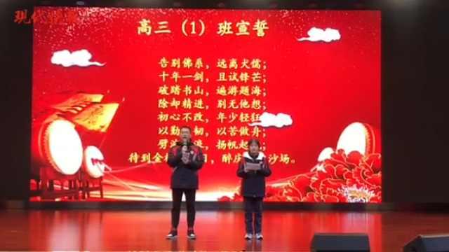 不谈成绩,南京这所学校的高考加油大会很特别