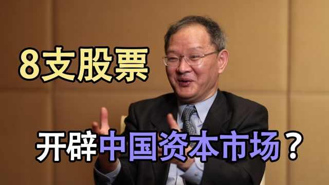 尉文渊:8支股票开辟中国资本市场?