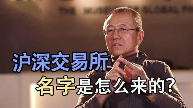 亲历股市风云之高西庆:沪深交易所名字是怎么来的?
