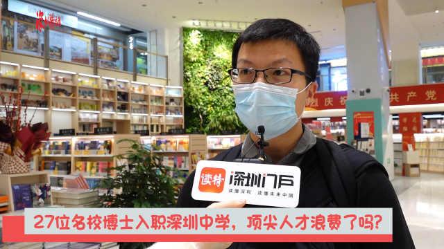 27位名校博士入职深圳中学,顶尖人才浪费了吗?
