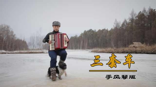 经典歌曲《三套车》——手风琴演绎