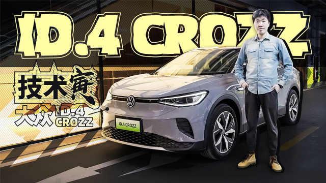 远超预期!试一汽-大众 ID.4 CROZZ 电动SUV | 技术寅(下)
