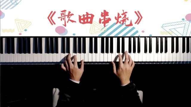 16首热门歌曲钢琴串烧,有没有你喜欢的那首?