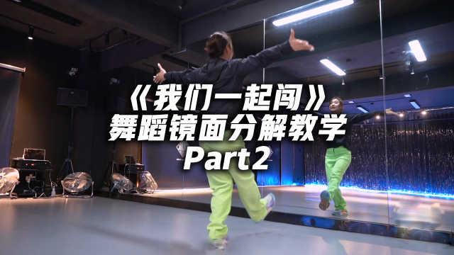 创造营2021主题曲《我们一起闯》舞蹈镜面分解教学Part2