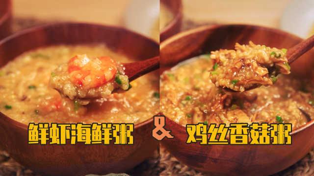 用粥温暖你的胃!在家做软糯香浓的海鲜粥和鸡丝粥,超好喝