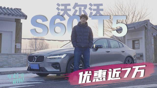 车若初见:优惠近7万的S60 T5版本,真的够运动?