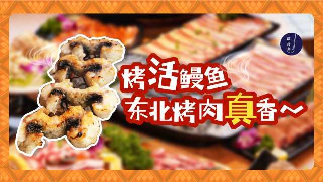 深圳第一家东北烧烤店,什么来头?